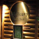 BigHeavy Kitchenサイトへ